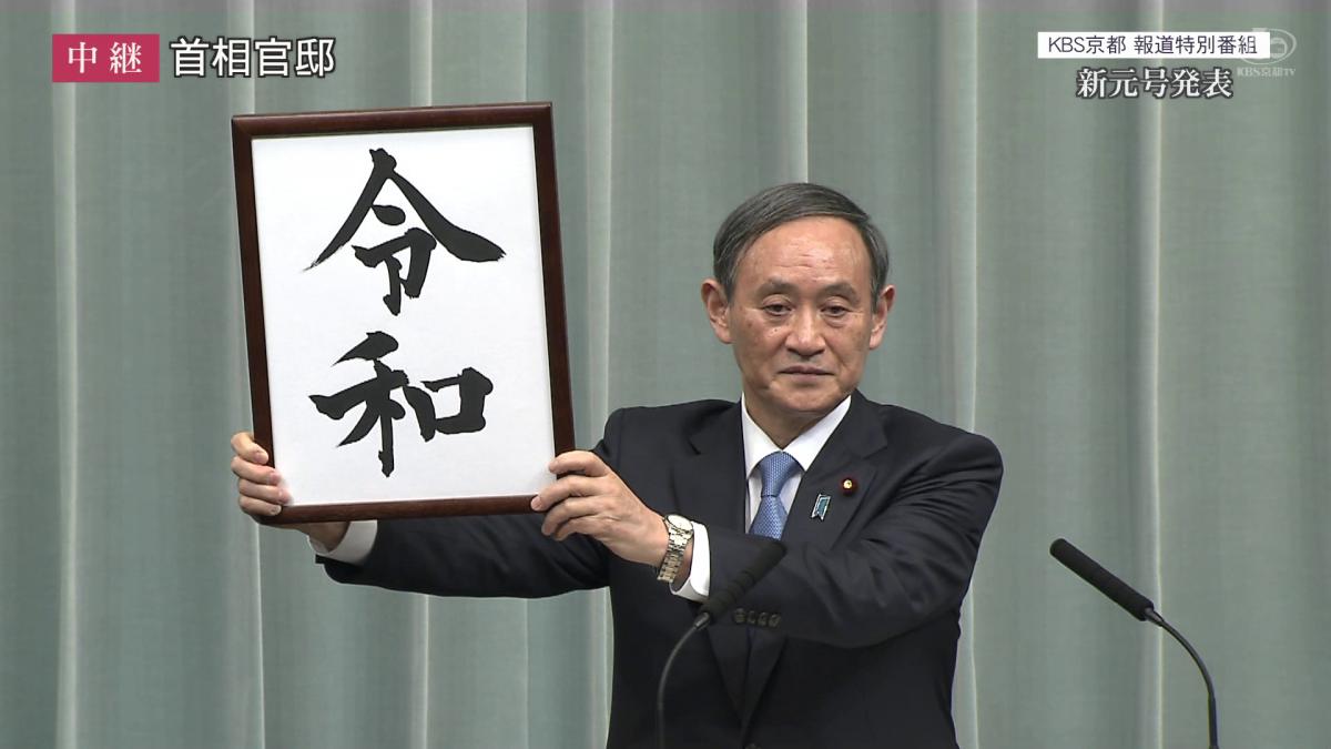 【ZEN大專欄】一篇文幫你搞懂,萬世一系的日本天皇