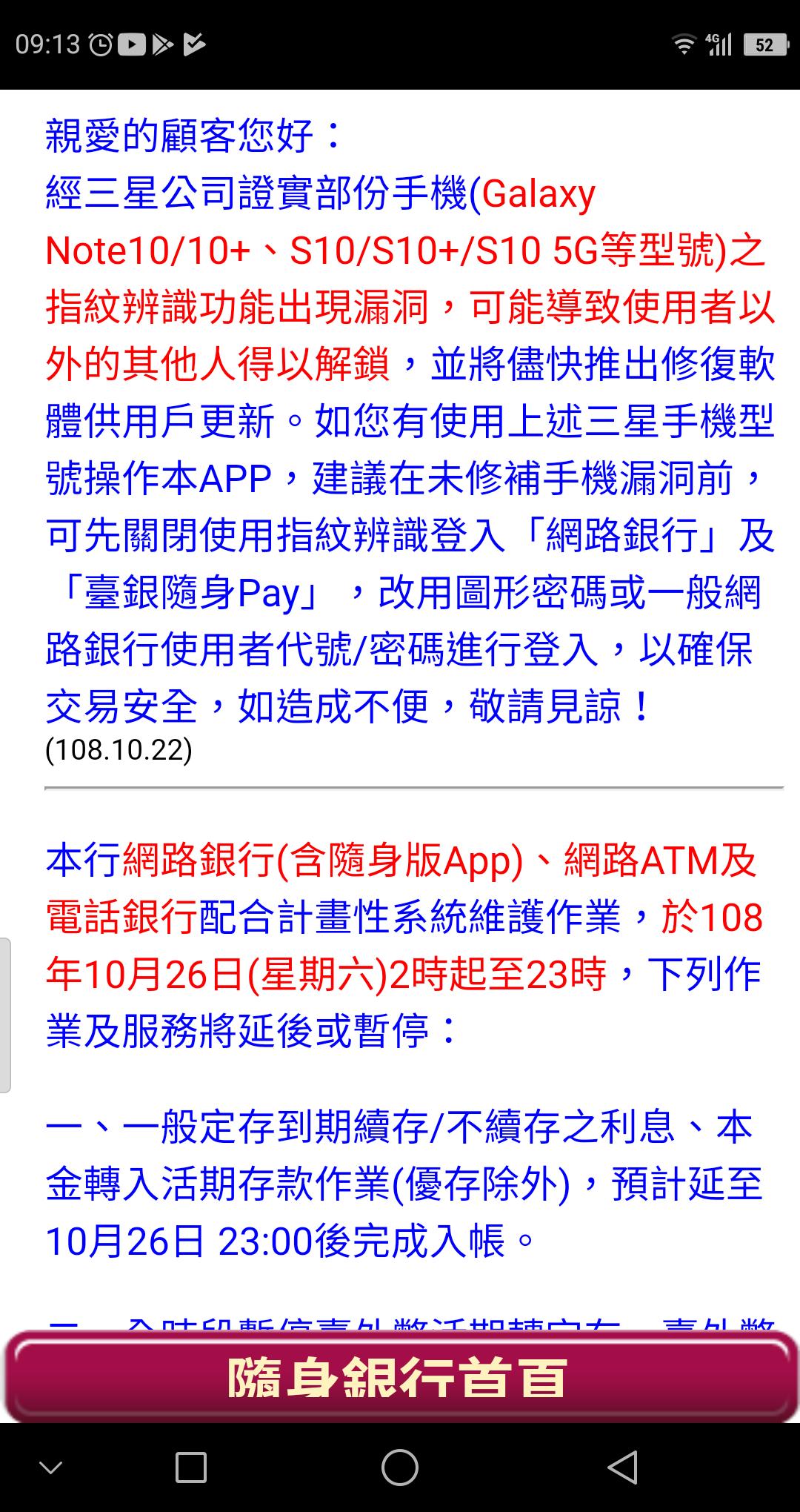 部份銀行即日起停用 Samsung 手機指紋識別