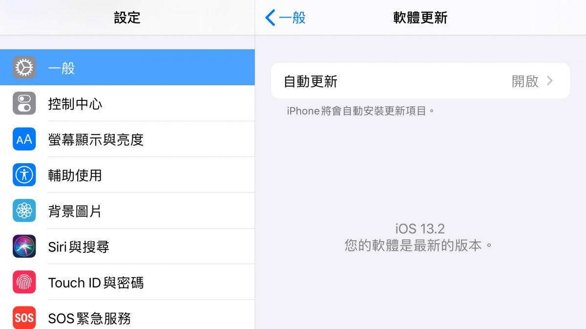 全新iOS 13升級一個月使用心得,不是最新機種到底還該不該升級?