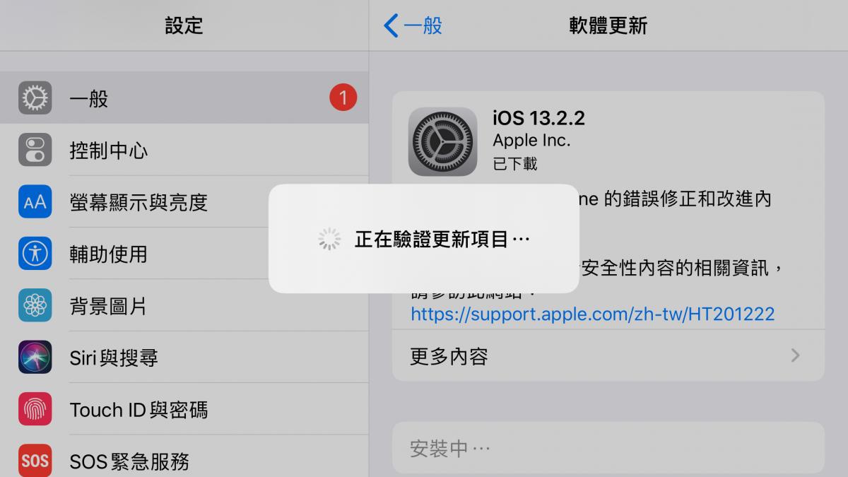 使用心得!11月8日 正式上線的 iOS 13.2.2!究竟網路是否還會中斷呢?