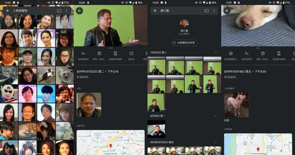 為了更精準識別,Google Photos開放使用者修改人臉標記內容