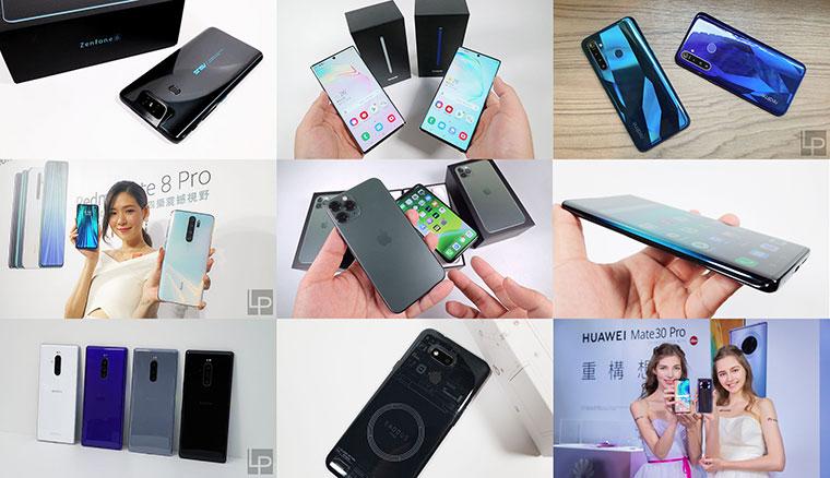 回顧2019台灣手機市場推出了那些手機?同時展望2020!