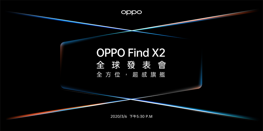 OPPO 旗艦機將於 3 月 6 日線上發表!全新 Find X2 將帶來 5G 雙模、極致螢幕與極致拍照新體驗