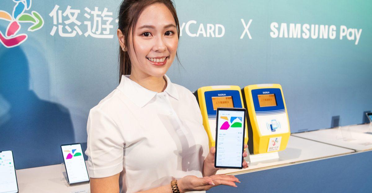 Samsung Pay 悠遊卡正式開通!19 款裝置支援,普通卡、學生卡與定期票通通 OK
