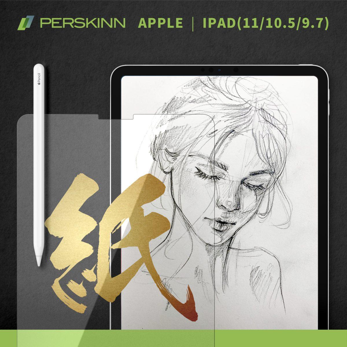 超紙感主張,Apple Pencil 專用手寫類紙膜,服貼於 iPad 上的手寫紙感!