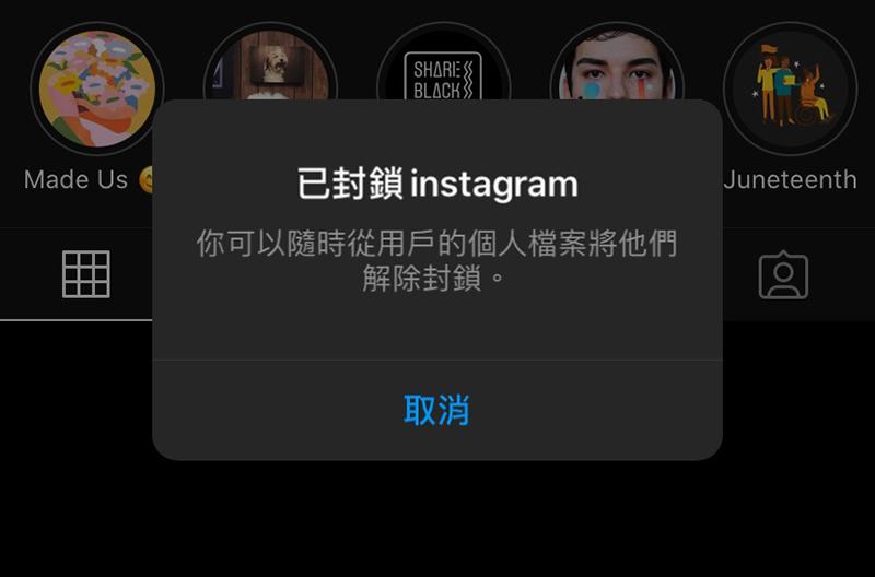 Instagram 封鎖