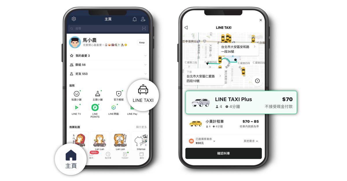 LINE TAXI 取得多元計程車營運許可,預計先以台北市作為多元計程車推廣試行區域!