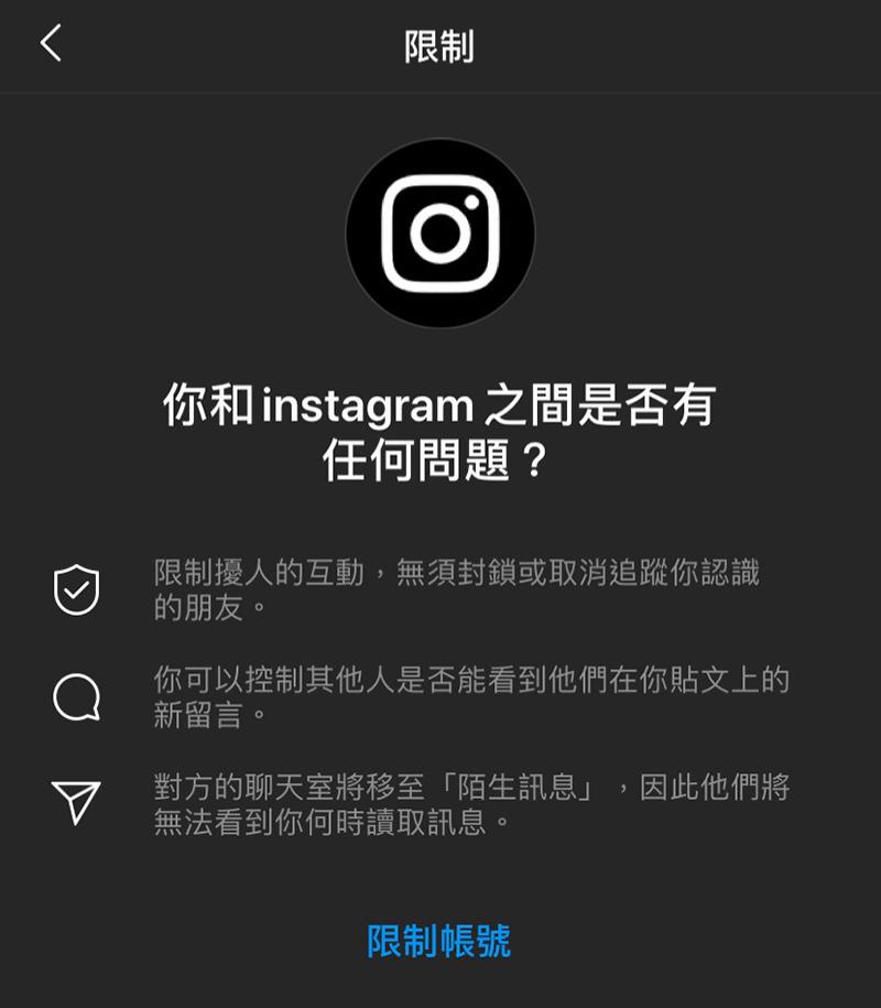 Instagram 限制