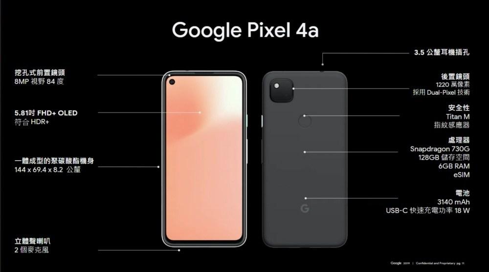 圍繞性價比設計,Google進一步解析由台灣團隊主導研發的Pixel 4a