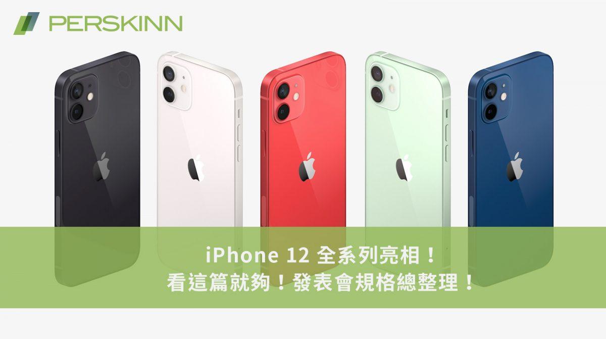 看這篇就夠!iPhone 12 全系列規格尺寸表總整理!全新 iPhone 一次到位!