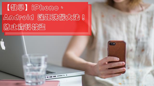 【教學】iPhone、Android 遙距洗機大法!防止資料被盜