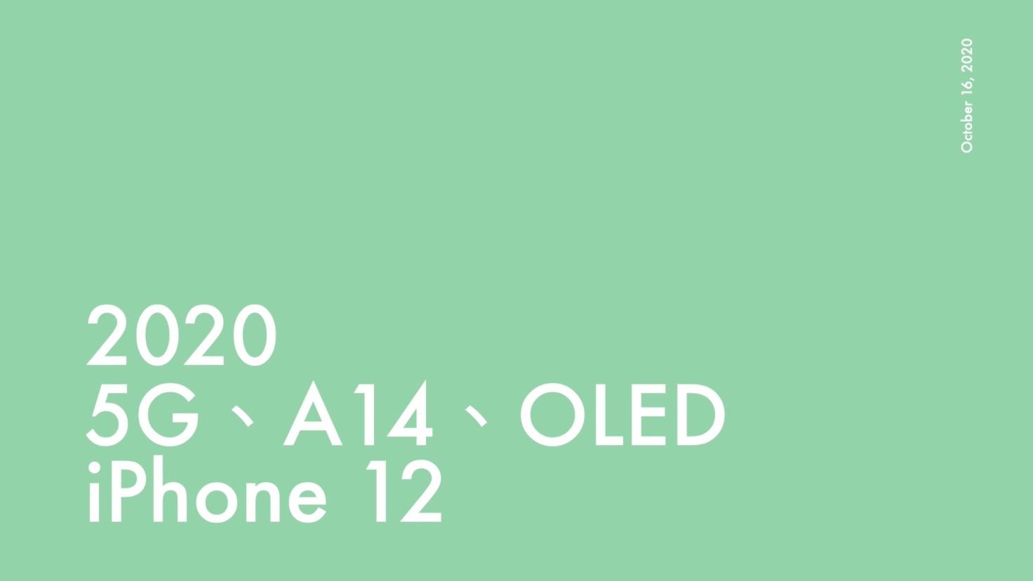 iPhone 12 綠色