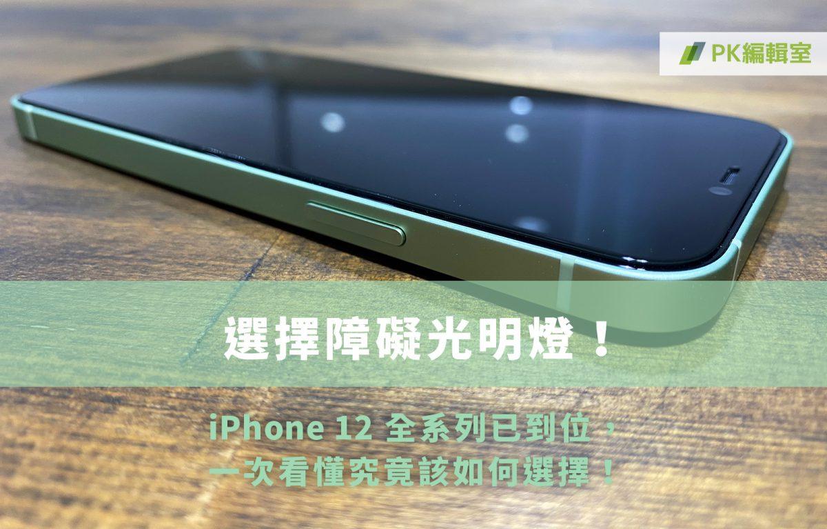 選擇障礙光明燈!iPhone 12 全系列發售中!4 種型號一次看懂怎麼選!