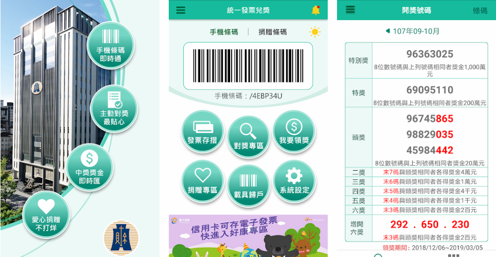 財政部統一發票兌獎app