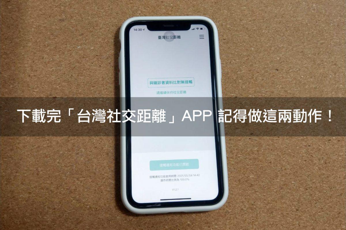 下載完「台灣社交距離」APP記得做這兩動作!不然等於沒下載!