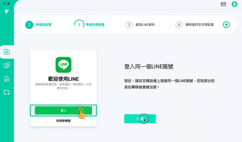 imyfone6 在iPhone 上登入