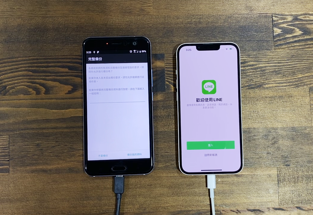 Android轉iPhone之後LINE對話記錄怎麼移轉?這篇一次告訴你!